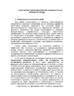 Лекции по екологично законодателство и норми