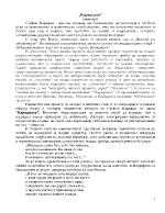 Караджатана Вазов