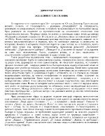Анализ на Железният светлиник от Димитър Талев