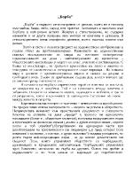 Борба-Христо Ботев