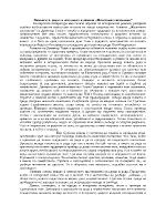 Личността родът и историята в романа Железният светилник