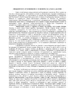 Предметното и човешкото в поезията на АтДалчев