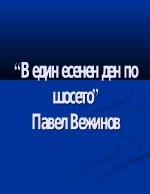 Анализ на В един есенен ден по шосето от Павел Вежинов