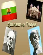 Димитър Талев