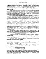 Съчинение разсъждение на тема Опълченците на Шипка