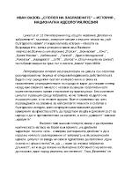 Иван Вазов- Епопея на забравените- история национална идеология поезия