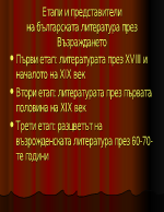 Етапи и представители на българската литературата през Възраждането