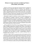 Живот и смърт в романа на Димитър Талев Железният светилник