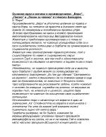 Основни мотиви и идеи в произведенията -Вяра Писмо и Песен за човека от Никола Вапцаров