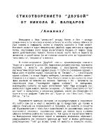Анализ на Двубой на Никола Вапцаров