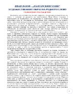 Българският език - художественият образ на родното слово