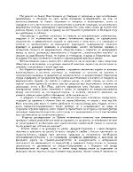 Алеко Константинов - До Чикаго и назад