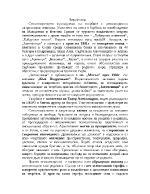 Заточеници - Яворов