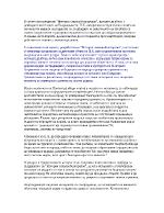 Анализационно наблюдение върху образа на Паисий Хилендарски в неговата История славянобългарская