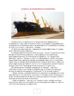 Оперативно управление във водния транспорт
