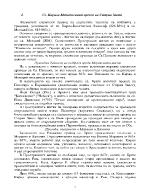 Св Кирило-Методиевият превод на Стария Завет