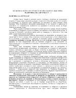 Националната сигурност на Република България политика на сигурност