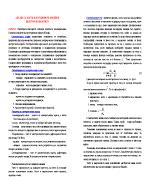 Анализ на постоянни режими в линейни електрически вериги