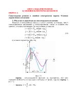 Синусоидални режими в линейни електрически вериги