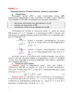 Преходни процеси в линейни вериги