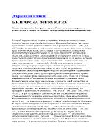 Исторически развой на българските звукове Развой на носовките еровете и ятовата гласна и техните застъпници в българските диалекти и в книжовния език