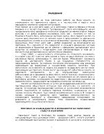 Двустранна валутна субституция