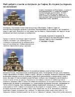 Доклад по география и икономика на тема плюсове и минуси на софия