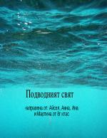 Подводният свят
