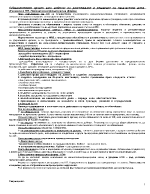 Наказателният процес като дейност по разглеждане и решаване на наказателни дела Функции в НП Наказателнопроцесуална форма