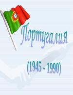 Португалия 1945 - 1990