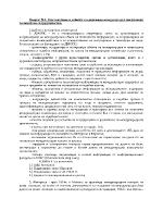 Организация и дейност на дирекция международно оперативно полицейско сътрудничество