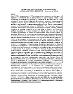 Зараждане на Българското национално-освободително движение 50-60-те г на XIX в