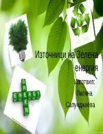 Источници на зелена енергия
