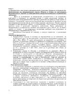Сътрудничество и интеграция в ЕС