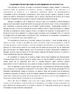 Социометрични методи за изследване на личността
