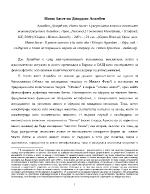 Homo Sacer на Джорджо Агамбен