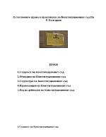 Естествените права в практиката на Конституционния съд на Република България