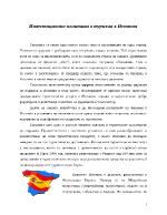 Инвестиционна политика в туризма в Испания