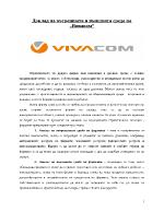 Доклад на вътрешната и външната среда на Виваком