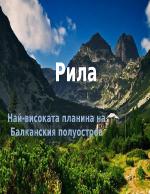 Планина Рила