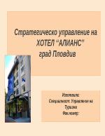 Стратегическо управление на хотел quotАлиансquot