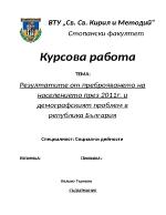 Резултатите от преброяването нанаселението през 2011г идемографският проблем врепублика България