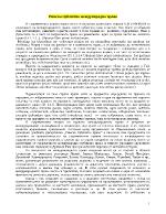 Римско публично международно право