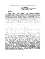 Времето за труд на мъжете и жените в България