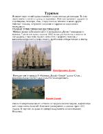 Туризъм Дестинация Италия