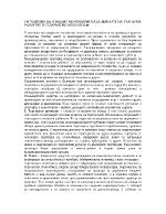 Регулиране на външноикономическата дейност на България Развитие и съвременен механизъм