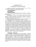Предприятието- основен икономически субект на стопанската дейност Правни норми