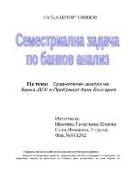 Сравнителен анализ на банка ДСК и ПРОКРЕДИТ БАНК
