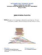 Елементите от геометрия в обучението по математика клас