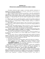 Информатика - 30 лекции